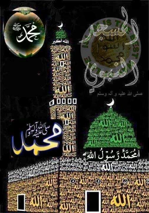 Allah Allah  Muhammad uRasul'Allah SallAllahu Alaihi Wasallam