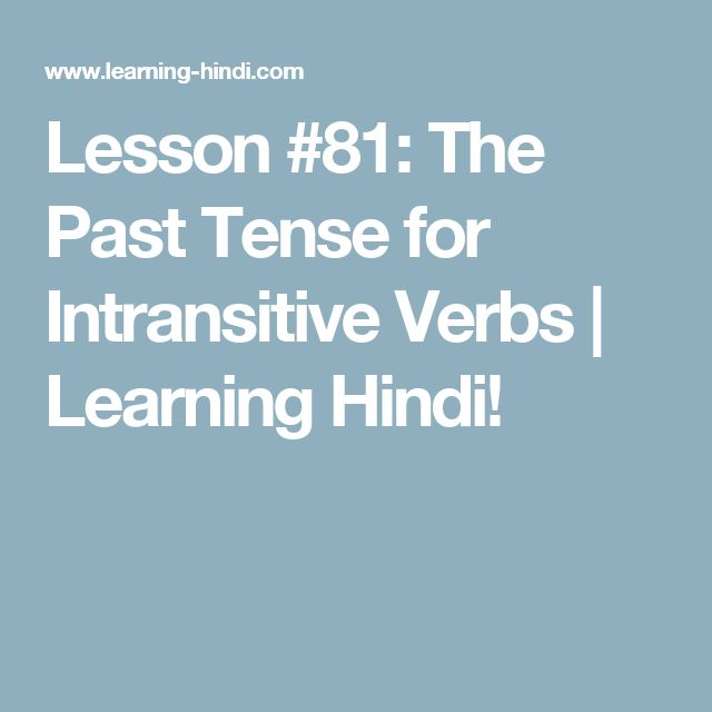 Lesson  #81: The Past Tense for Intransitive Verbs |   Learning Hindi!