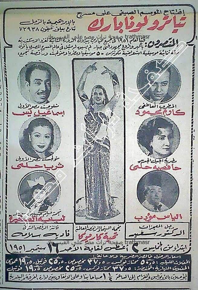 ملهى اللونابارك الاسكندرية Egyptian Newspaper Egyptian History Egypt History
