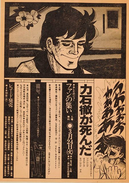 『力石徹告別式』チラシ 1970年 テラヤマ・ワールド蔵 ©高森朝雄・ちばてつや/講談社
