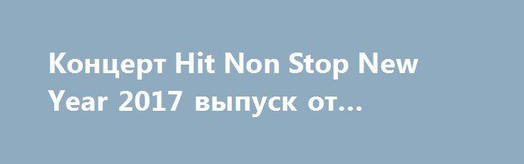 Концерт Hit Non Stop New Year 2017 выпуск от 31.12.2016 http://kinofak.net/publ/peredachi/koncert_hit_non_stop_new_year_2017_vypusk_ot_31_12_2016_hd_4/12-1-0-4837  Канал Europa Plus TV преставляет незабываемый концерт в новогодний вечер. Только самые лучшие артисты, потрясающие выступления, внезапные подарки, отличный юмор и стопроцентный нон-стоп. Только на канале Europa Plus TV будет самый жаркий Новый год. В концерте выступят Егор Крид, Ханна, Алина Артц, Джиган, Мот, Олег Майами, Анна…