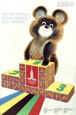 Afiche para las olimpiadas en Rusia 1980 - La mascota es el osito Misha