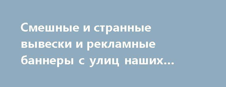 Смешные и странные вывески и рекламные баннеры с улиц наших городов http://apral.ru/2017/05/22/smeshnye-i-strannye-vyveski-i-reklamnye-bannery-s-ulits-nashih-gorodov/  Вывески некоторых заведений в наших городах порой вызывают смех и [...]