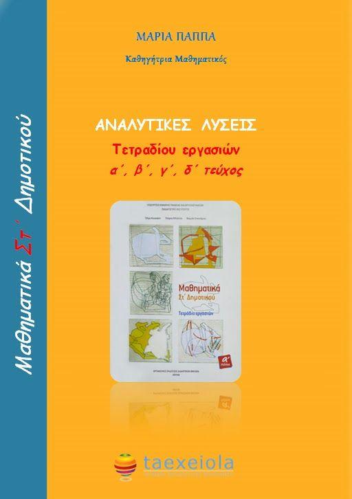 λύσεις τετραδίου εργασιών Μαθηματικά Στ' http://taexeiola.blogspot.gr/2014/03/mathimatika-st-dimotikou-tetradio-ergasies-lyseis.html