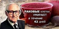 Австрийский доктор спас несколько десятков тысяч (!) больных от рака, придумав рецепт полезнейшего сока. И вот как его приготовить…