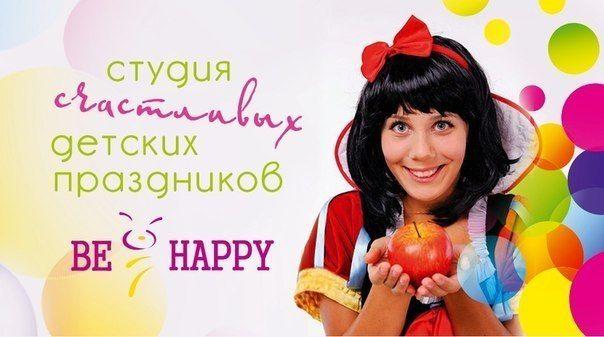 Студия счастливых детских праздников BE HAPPY! +7978 700 10 35 https://vk.com/sevhappy