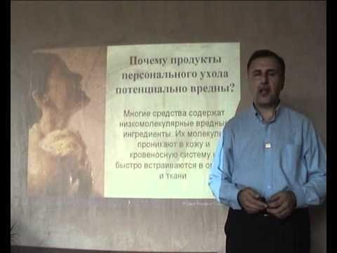 Причины возникновения Рака - David Nanobashvili.wmv