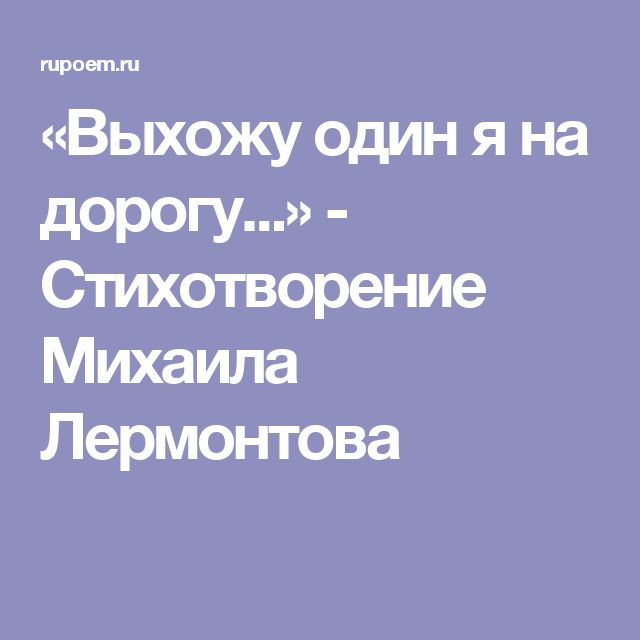 «Выхожу один я на дорогу...» - Стихотворение Михаила Лермонтова