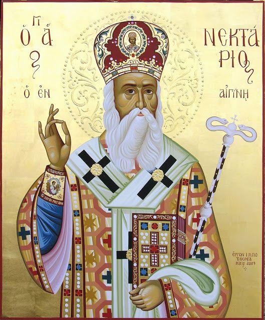 Αμαρτωλών Σωτηρία : Περί βασκανίας και βασκάνου. ( Άγιος Νεκτάριος )