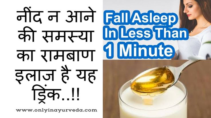 नींद न आने की समस्या का रामबाण इलाज है यह ड्रिंक Use this & Fall Asleep ...