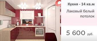 Лаковые белые натяжные потолки. Кухня - 14 кв.м