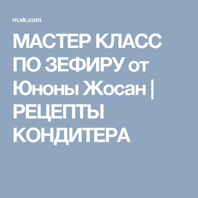 МАСТЕР КЛАСС ПО ЗЕФИРУ от Юноны Жосан | РЕЦЕПТЫ КОНДИТЕРА