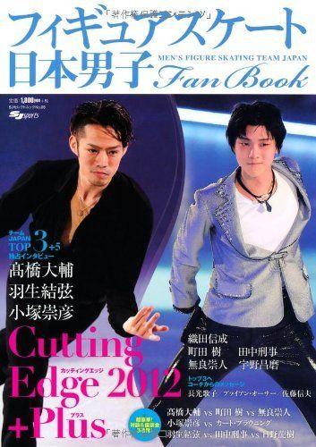 「日本男子フィギュアスケート FANBOOK Cutting Edge 2012 Plus」2012年7月/スキージャーナル