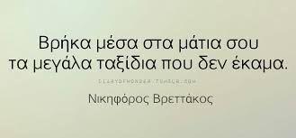 Αποτέλεσμα εικόνας για ελληνικά αποφθέγματα