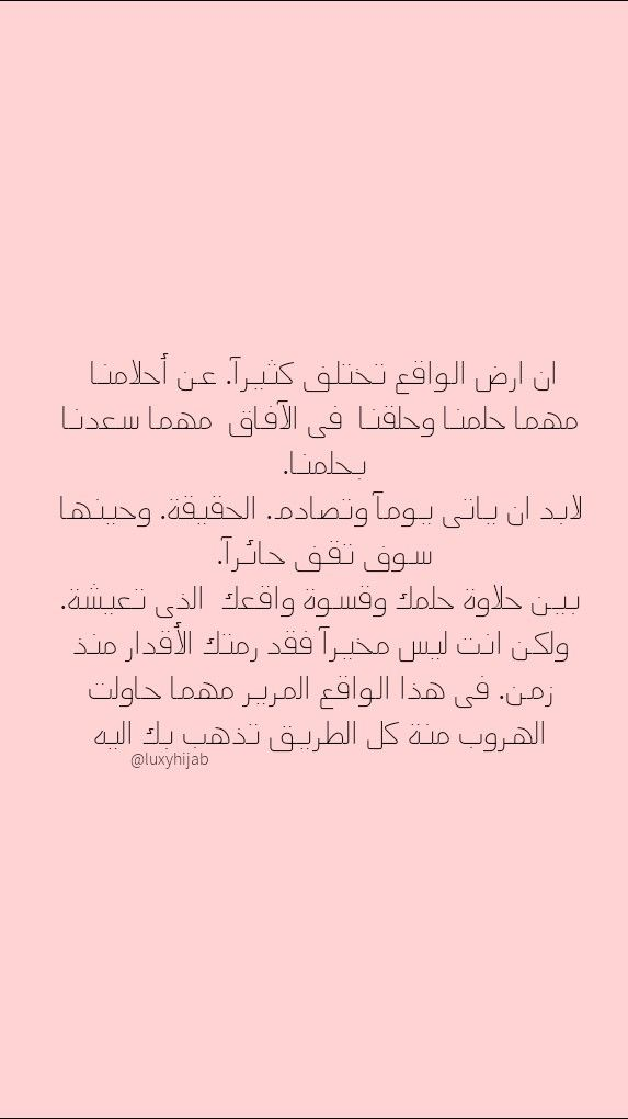 Pin By Luxyhijab On صور مفضله Hijab Quotes Arabic Quotes Quotes