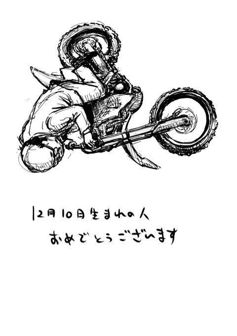12月10日生まれの方へ の画像|田中 光のブログ