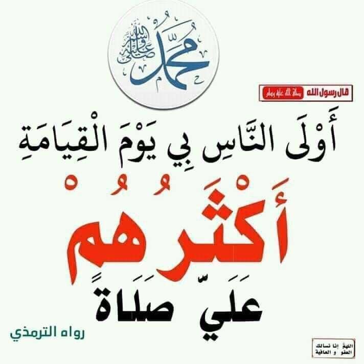 Pin By Semsem Batat On حديث نبوى In 2020 Islam Facts Ahadith Islam