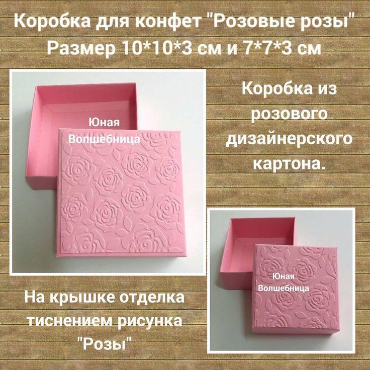 Такие красивые коробочки подойдут для конфет (на 9 шт), для пряников, украшений, мыла, платков, сувениров и т.п