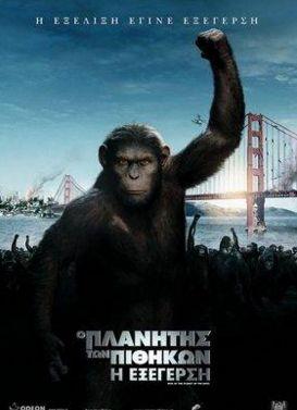 Στο σύγχρονο Σαν Φρανσίσκο ένας νεαρός επιστήμονας προσπαθεί να βρει τη θεραπεία για τη νόσο Αλτσχάιμερ κάνοντας πειράματα σε πίθηκους. ..…