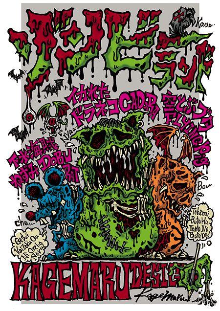 Zombie-Land<br />ゾンビーランドポスターイラスト。キャドラ達がゾンビになっちゃた〜