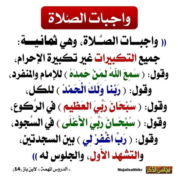 Pin By منوعات مفيدة On إسلاميات Islam Facts Islam Facts