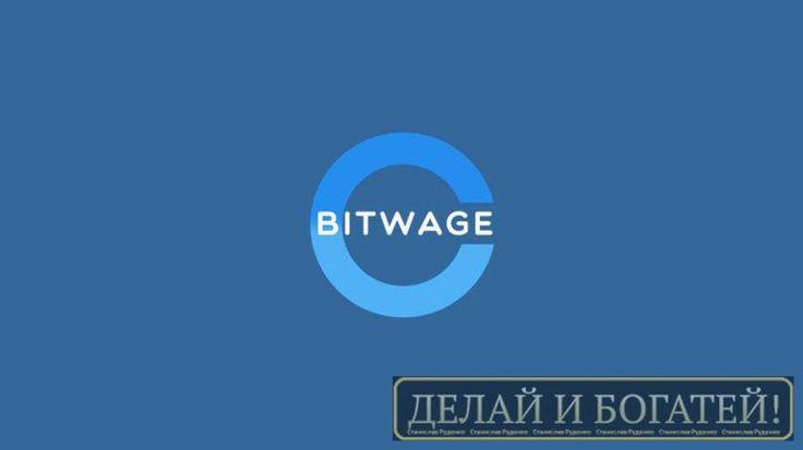 Bitwage предлагает в Европе новые возможности выплаты зарплат в биткоинах   Американская компания Bitwage, специализирующаяся на переводах заработанной платы в биткоинах, объявила о запуске уникальных номеров международных банковских счетов (IBAN) для людей, получающих заработную плату в Европейском союзе (ЕС). IBAN (International bank account number) - это формат учетной записи, согласованный на международном уровне, который содержит информацию о том, к какому банку принадлежит учетная…