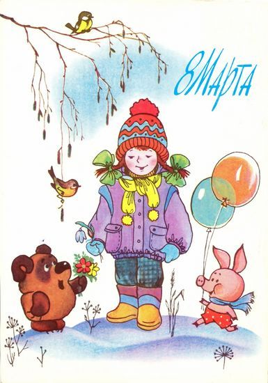 Featuring characters of Winnie the Pooh cartoons (Soviet edition).