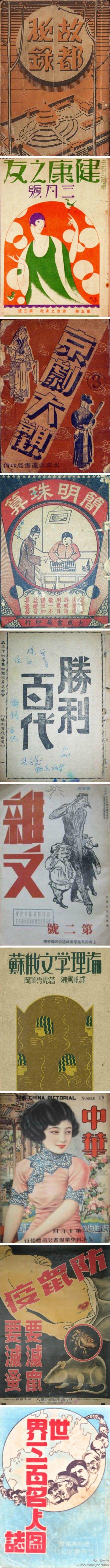 民国时期书籍封面的老字形分享,各具特色的老字形带你领略不一样的字形之美。