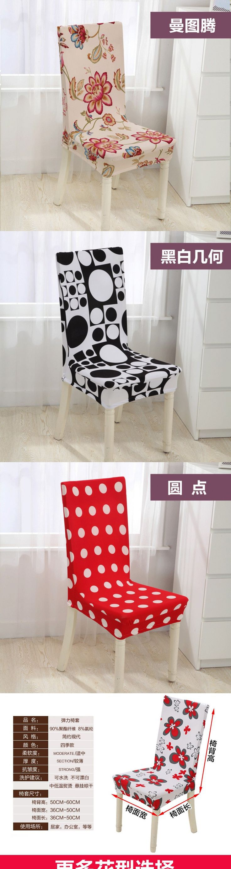 Home decoration dinning chair covers wholesale cheap Spring flower stretch chair covers spandex dining room chair covers $2.99