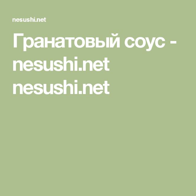 Гранатовый соус - nesushi.net nesushi.net