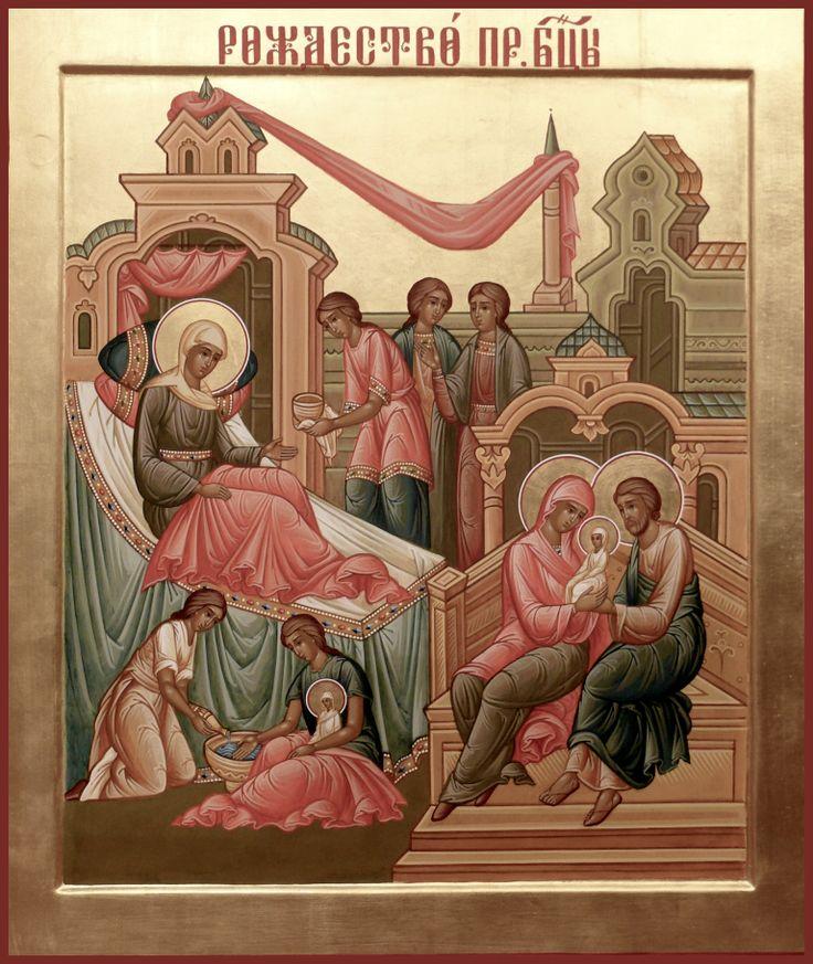 Рождество Пресвятой Богородицы. С Праздником!