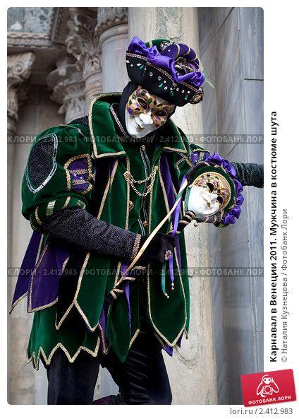 Яркий карнавальный костюм шута