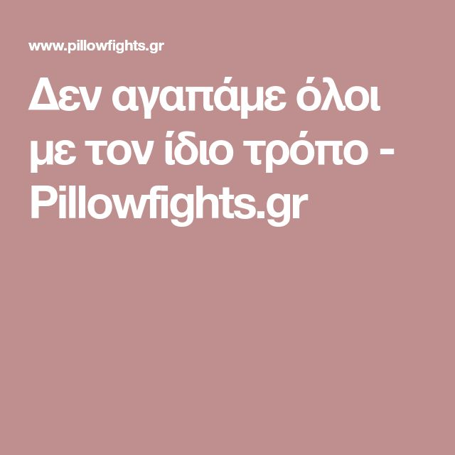 Δεν αγαπάμε όλοι με τον ίδιο τρόπο - Pillowfights.gr