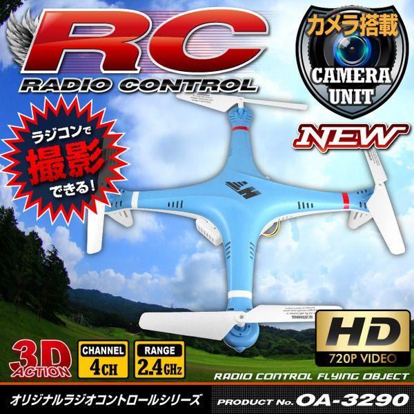 【送料無料】【RCオリジナルシリーズ】小型カメラ搭載ラジコン クアッドコプター ドローン 2.4GHz 4CH対応 6軸ジャイロ搭載 3Dアクション フリップ飛行『F801・C』(OA-3290) HD720P 30FPS - ネットショッピング通販マユリオ