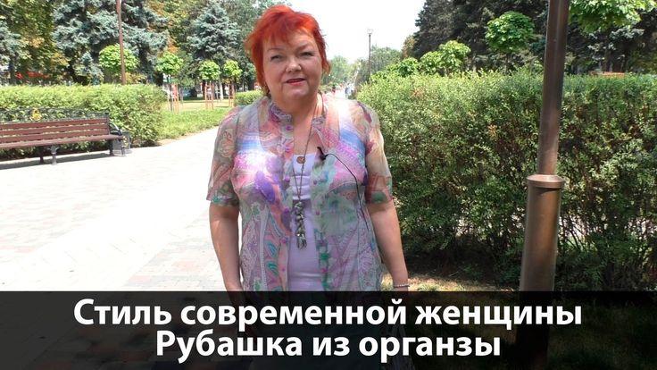 Городской стиль современной женщины Рубашка из органзы в комплекте с хло...