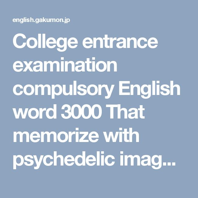 College entrance examination compulsory English word 3000 That memorize with psychedelic image and image that 96 - VR English word