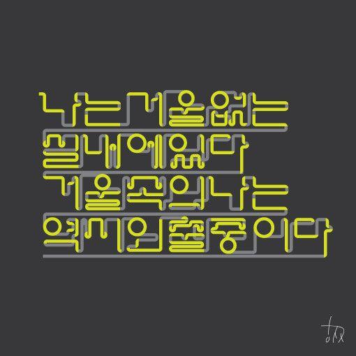 오감도 시제15 타이포그래피. - 디지털 아트