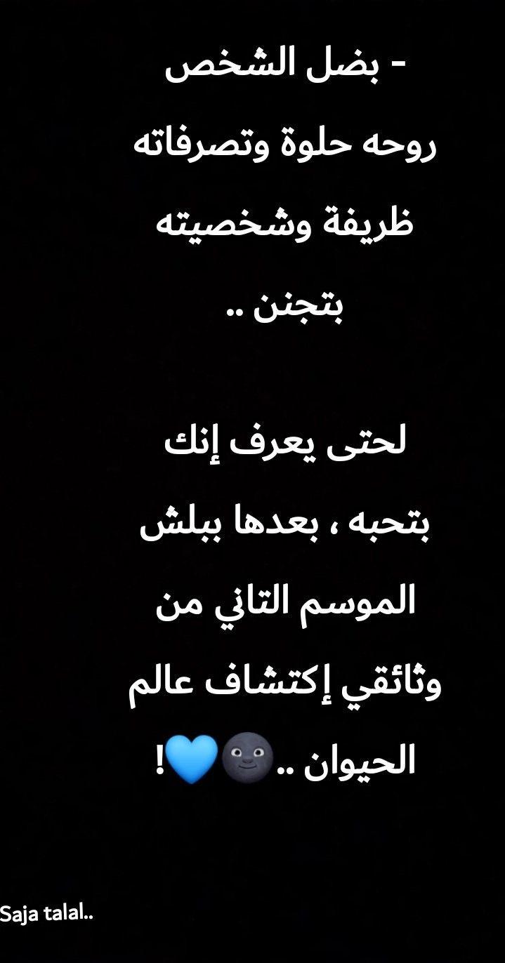 Pin By Saja Talal 23 On Saja Talal Arabic Quotes Arabic Funny Quotes