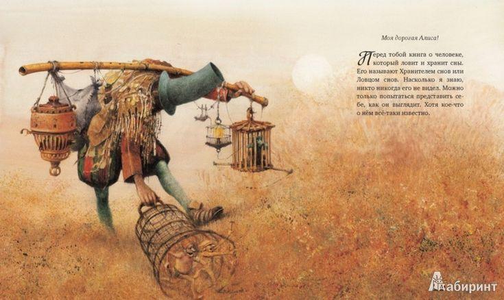 Иллюстрация 1 из 53 для Хранитель снов - Роберт Ингпен | Лабиринт - книги. Источник: Лабиринт