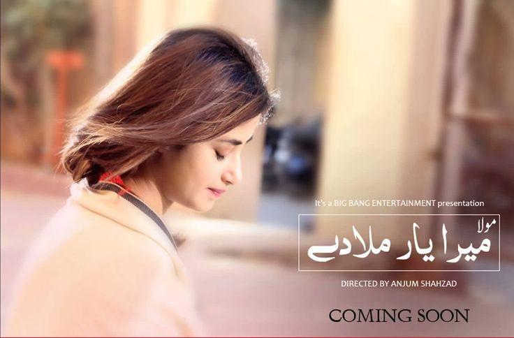 Mera Yaar Milade Full Song by Rahat Fateh Ali Khan