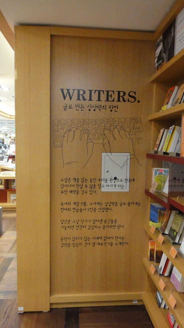 [구서재]9월 테마 'WRITERS_글로 만든 상상력의 향연'