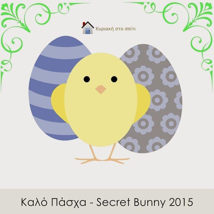 Κυριακή στο σπίτι... : Καλό Πάσχα - Secret Bunny 2015