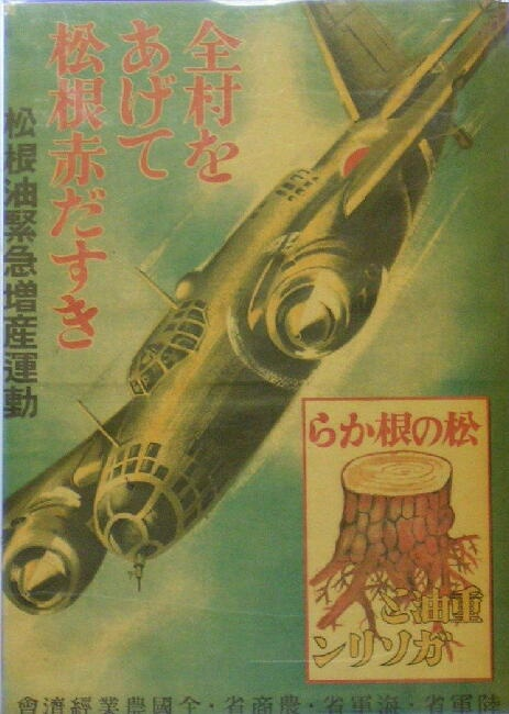 Wartime Propaganda Poster in Japan Showa Era.