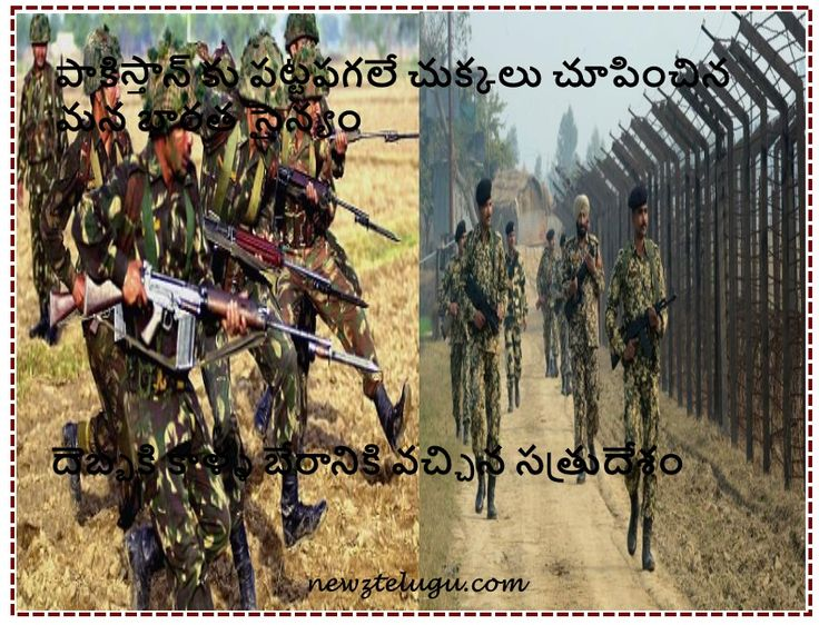 Pakistan border areas is often palpadutune provocation. County taking them tight against the face of the Indian Army. However, to date, the defense minister Manohar parikar interesting comments about it. A poll conducted in Goa, said at a public meeting. Pakistan faced against the Indian Army .. At that time, they were not worried, said