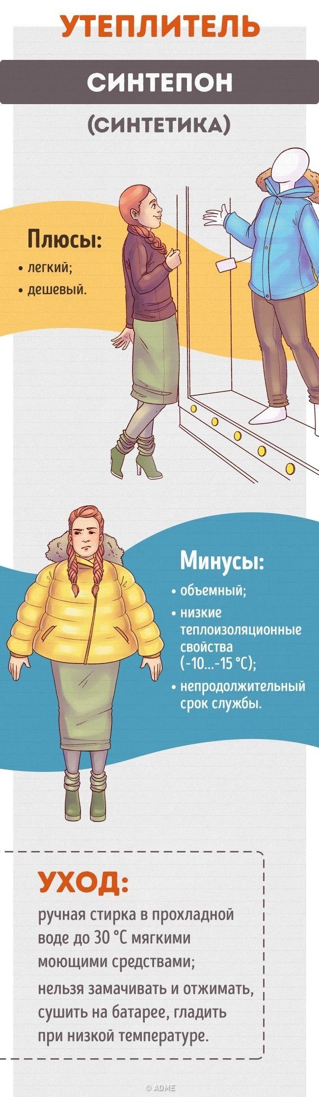 Никакие морозы незаставят вас сидеть дома, если увас есть теплая иудобная куртка. Ведь зима— это время праздников, подвижных игр иразвлечений насвежем морозном воздухе. AdMe.ru делится советами, начто обратить внимание при выборе зимней куртки.