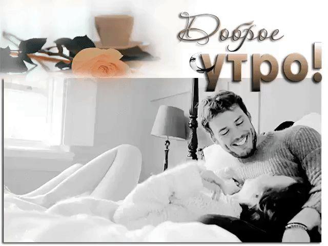 Доброе утро картинки с надписями мужчине страстная, картинки добавь друзья