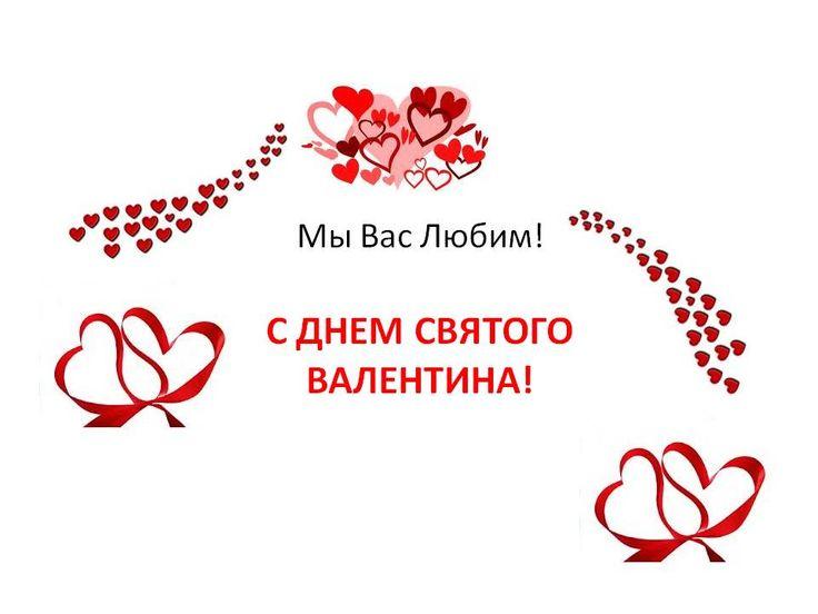 С днем Святого Валентина!