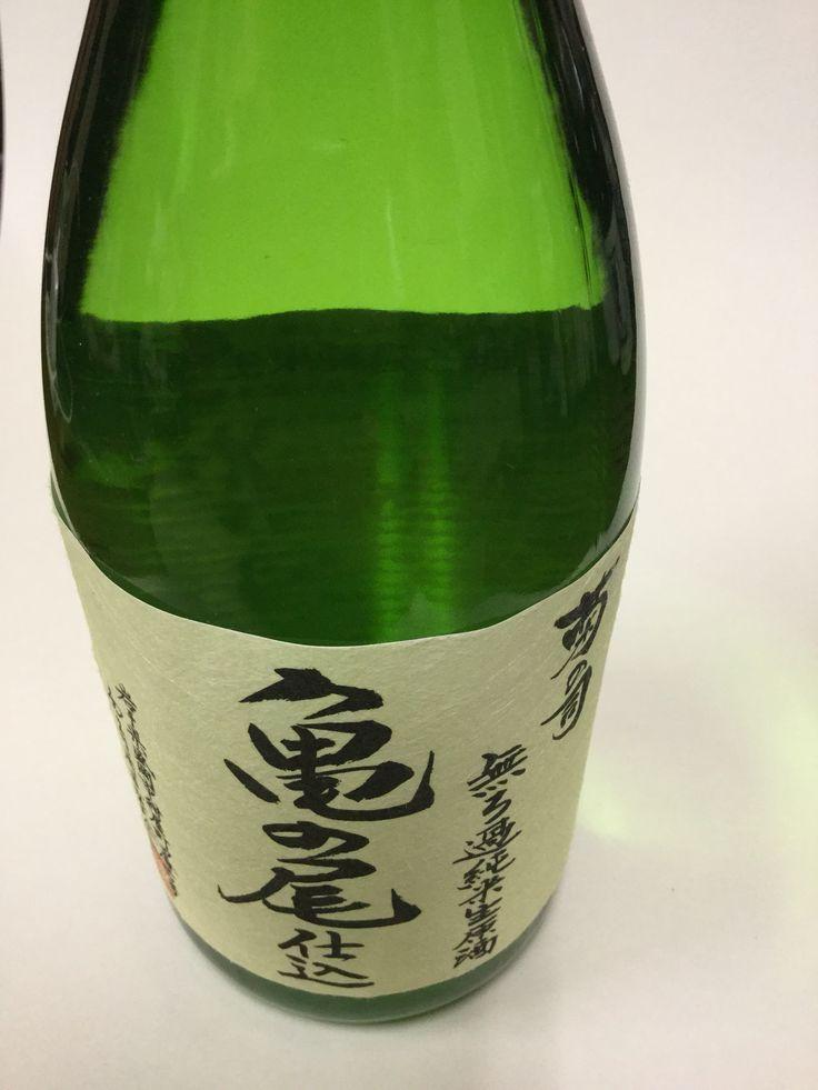 岩手県の地酒 使うお米は、亀の尾だけというコンセプト