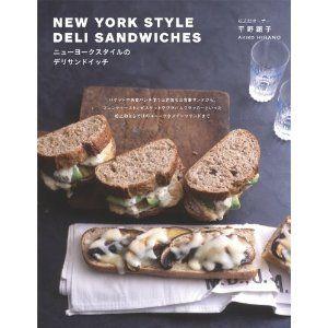ニューヨークスタイルのデリサンドイッチ