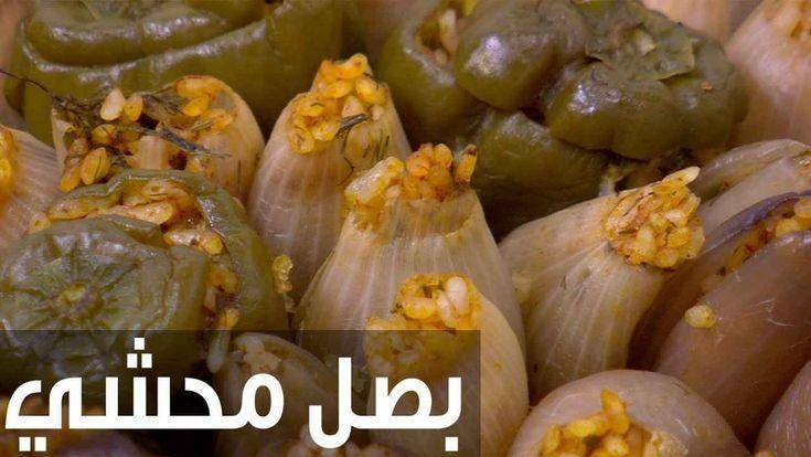 طريقة عمل بصل محشي نجلاء الشرشابي الشيف العربي Chefaraby Yummy Food Vegetables Food